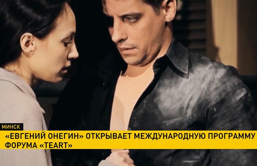 Форум «TEART» откроет «Евгений Онегин»
