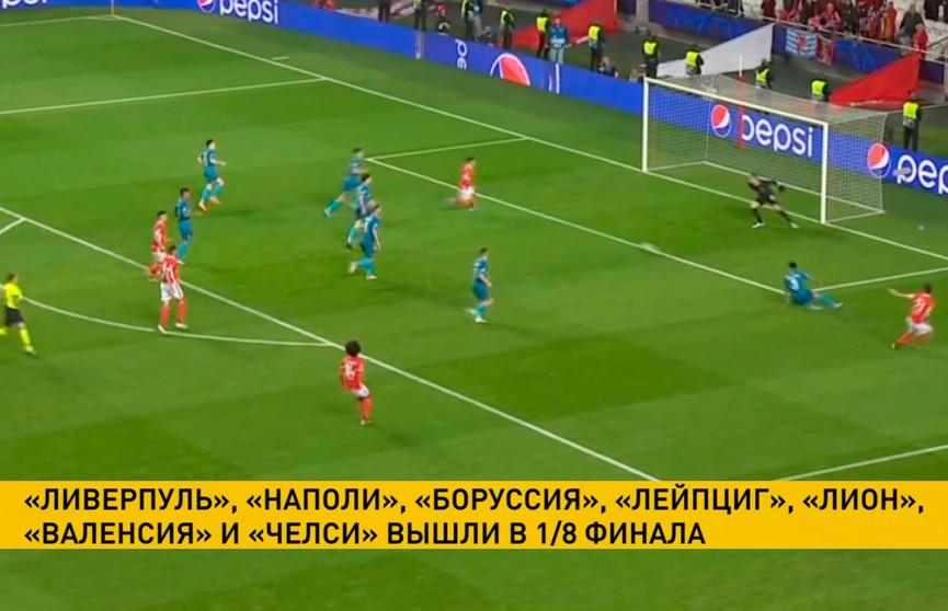 Футбольная Лига чемпионов: стали известны еще шесть участников 1/8 финала турнира