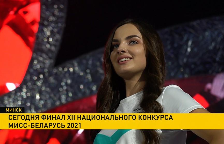 Финал «Мисс Беларусь»: имя самой красивой девушки страны назовут 10 сентября. Кто получит заветный титул?