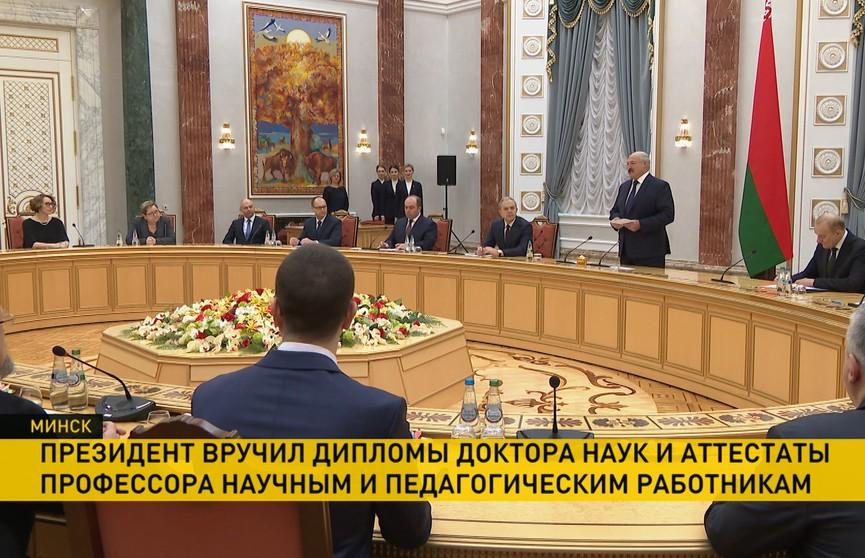 Александр Лукашенко вручил ученым дипломы доктора наук и аттестаты профессора