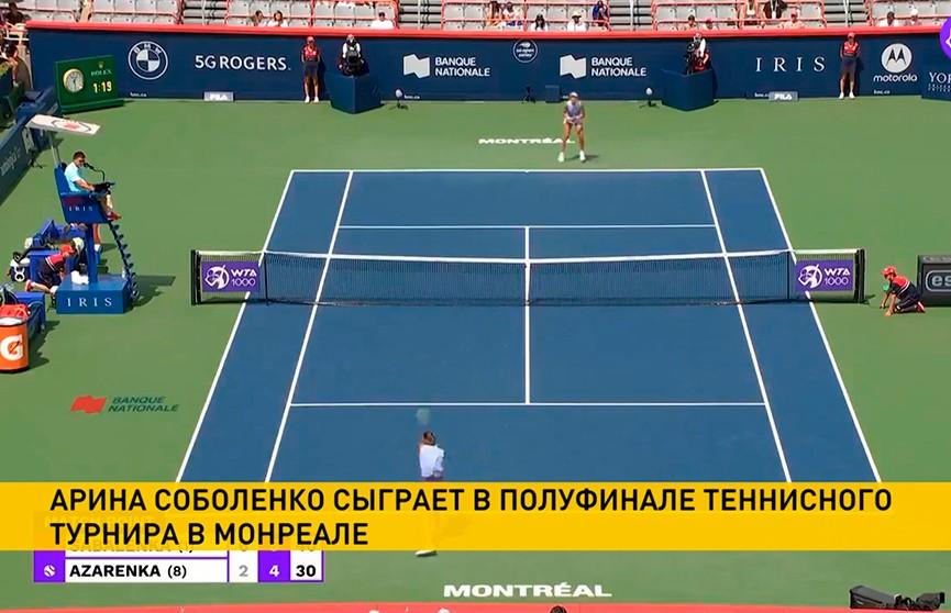 Арина Соболенко сыграет в полуфинале престижного теннисного турнира в Монреале