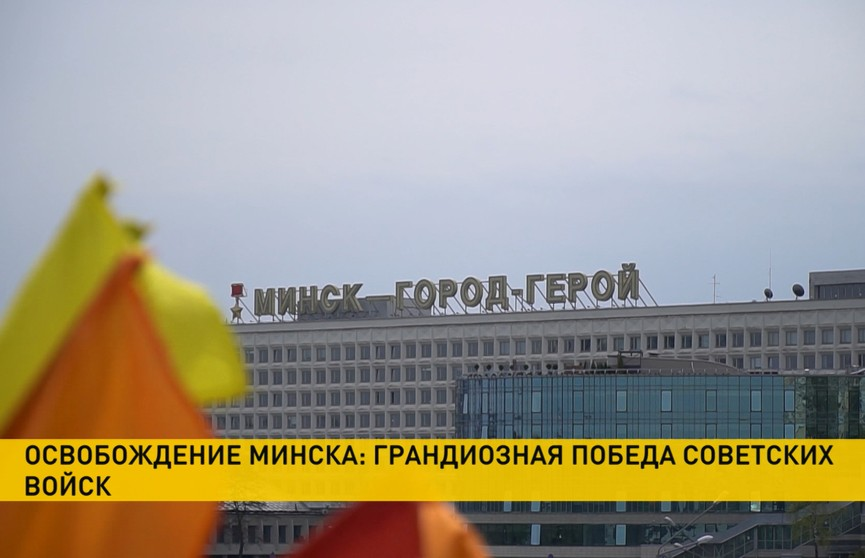 Операция «Багратион»: история и воспоминания свидетелей, как освобождали Минск