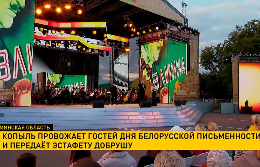 Добруш принял эстафету Дня белорусской письменности