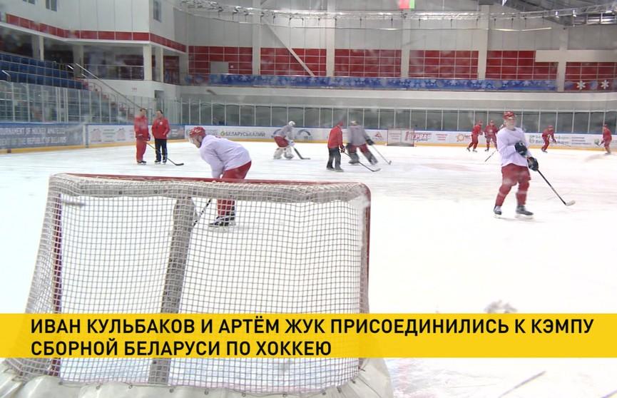 Иван Кульбаков и Артем Жук присоединились к команде хоккеистов сборной Беларуси