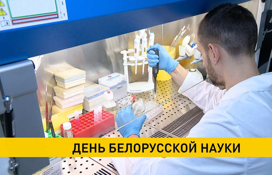День науки отмечают учёные Беларуси
