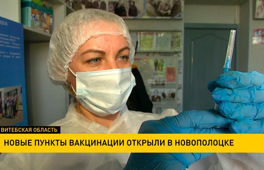 Новые пункты вакцинации открыли в Новополоцке