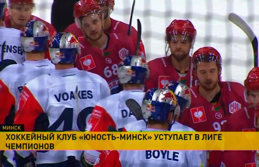 Минская «Юность» уступает «Ред Булл Мюнхен» в хоккейной лиге чемпионов