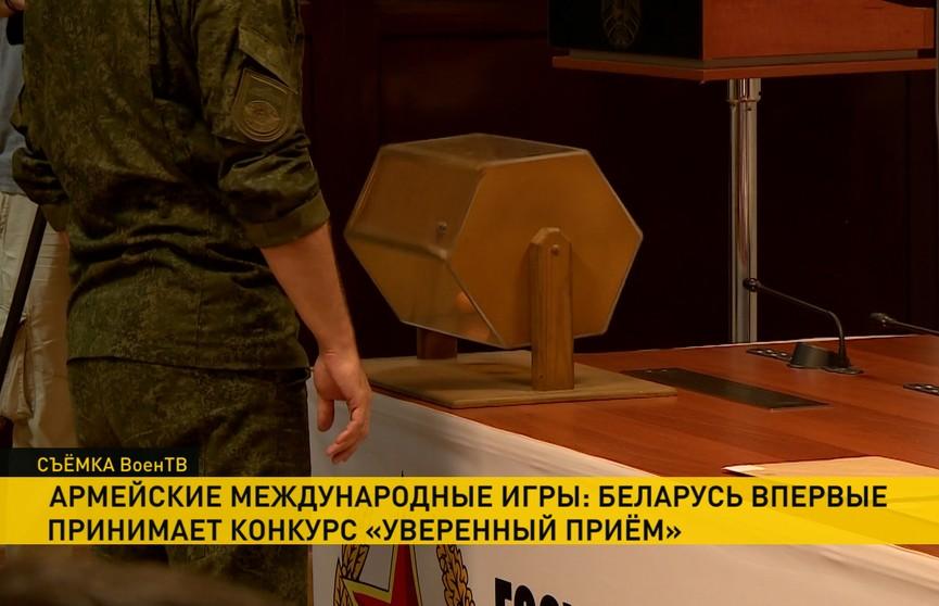 Армейские международные игры: Беларусь впервые принимает конкурс «Уверенный прием»