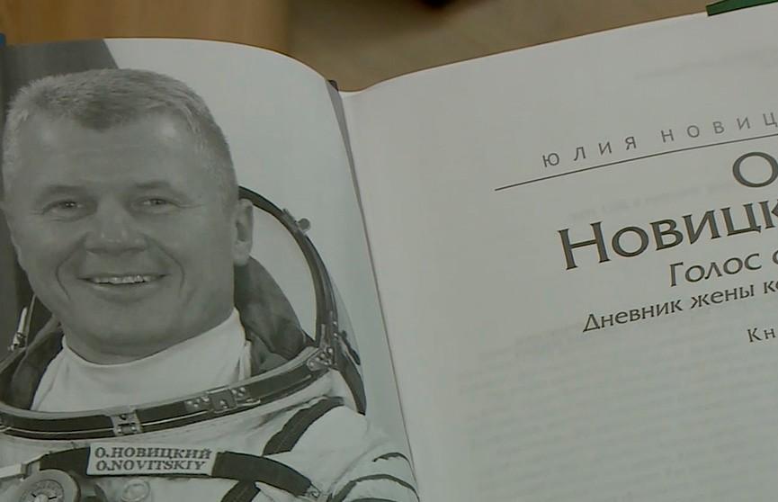 Вторую книгу Юлии Новицкой из серии «Дневник жены космонавта» презентовали в посольстве Беларуси