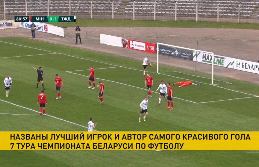 Белорусская федерация футбола назвала самого ценного игрока и авторов лучших голов седьмого тура чемпионата страны