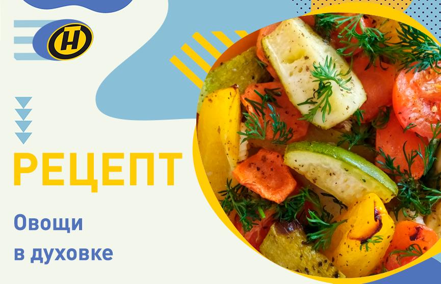 Овощи в духовке: вкусное и полезное блюдо на все случаи жизни!