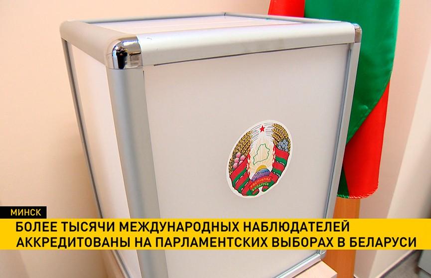 Парламентские выборы-2019: в Беларуси аккредитованы более 1 тыс. иностранных наблюдателей