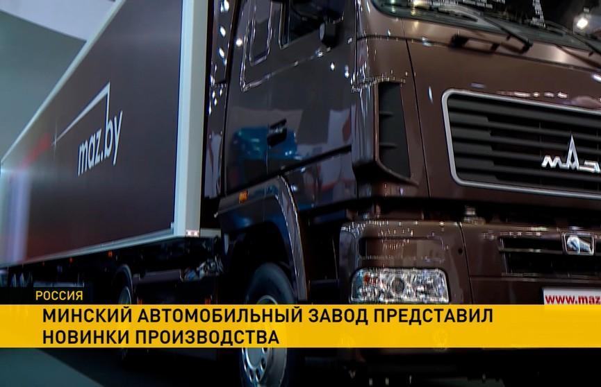 МАЗ показал новинки производства на выставке транспорта в Москве
