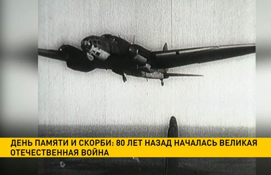 День памяти и скорби: 80 лет назад началась Великая Отечественная Война