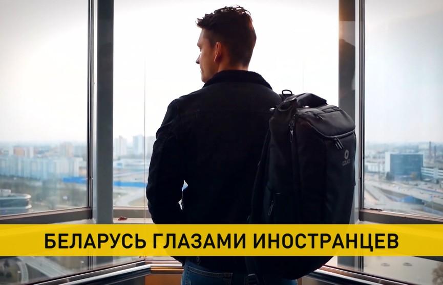 Приехал, увидел, полюбил: иностранцы рассказали про Беларусь