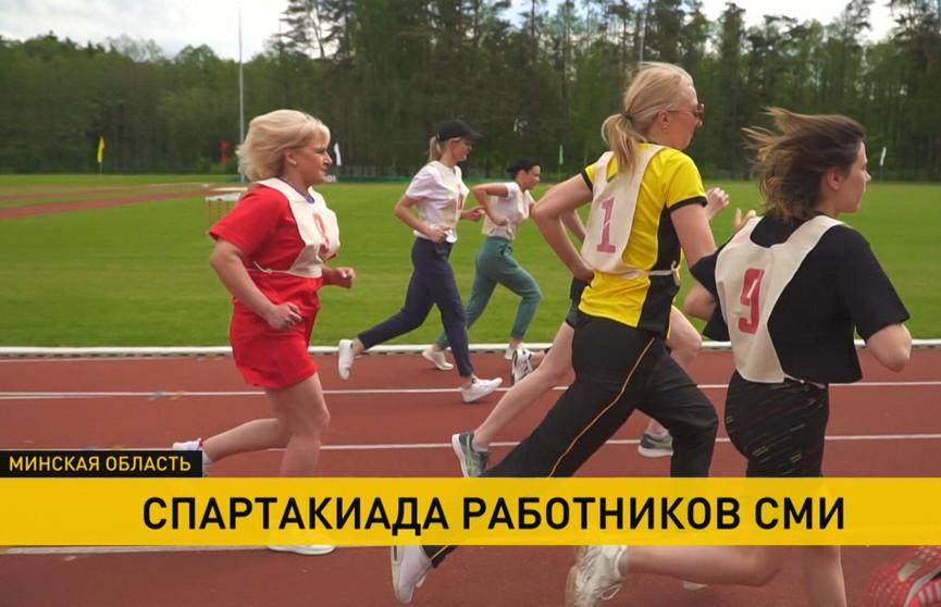 Республиканская спартакиада «Здоровье» среди работников СМИ проходит в Стайках