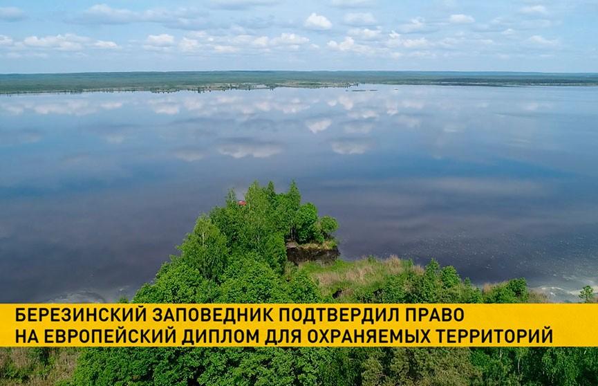 Березинский заповедник подтвердил право на Европейский диплом для охраняемых территорий