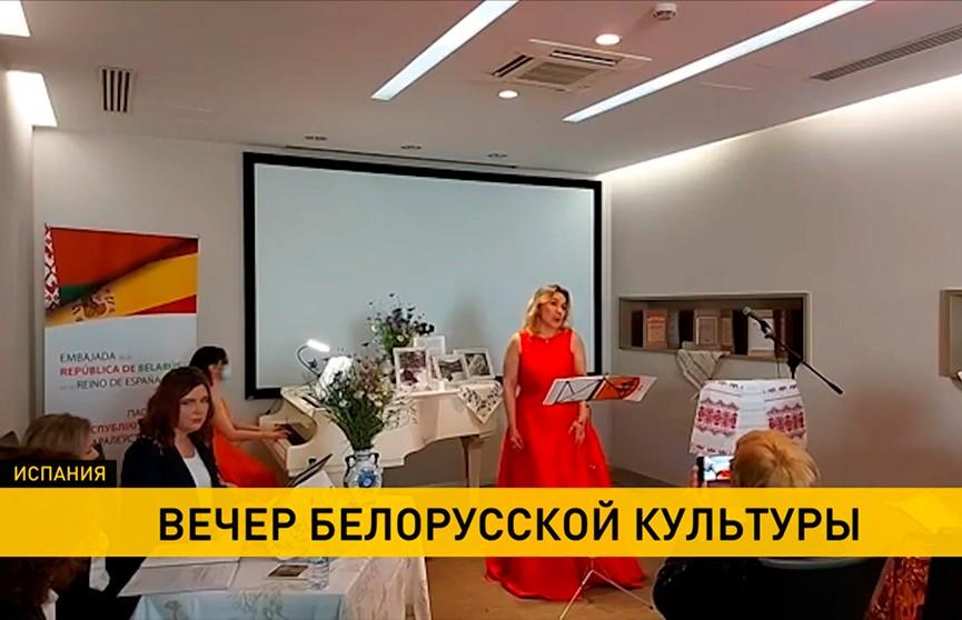 Из Испании с любовью: в Мадриде состоялся вечер белорусской культуры