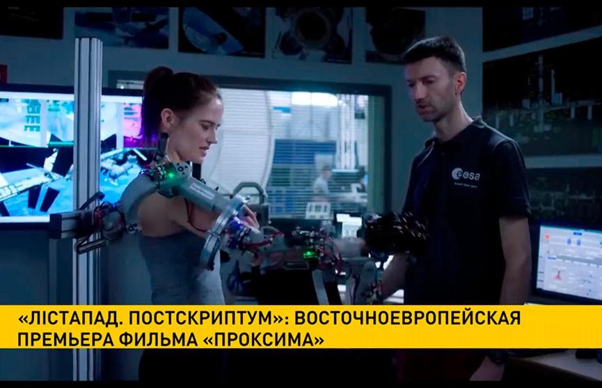 Фильм «Проксима» стал постскриптумом кинофестиваля «Лістапад»