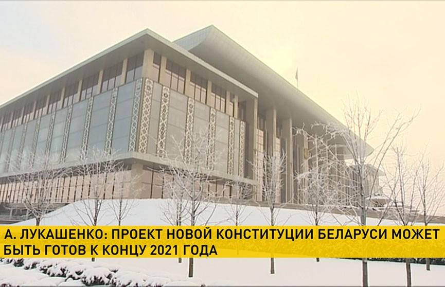 Проект новой Конституции может быть готов к концу 2021 года