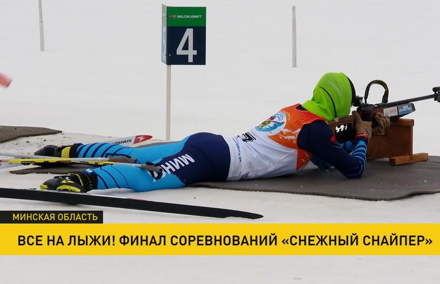 Старт в большой спорт: финальный этап соревнований «Снежный снайпер» проходит в Раубичах
