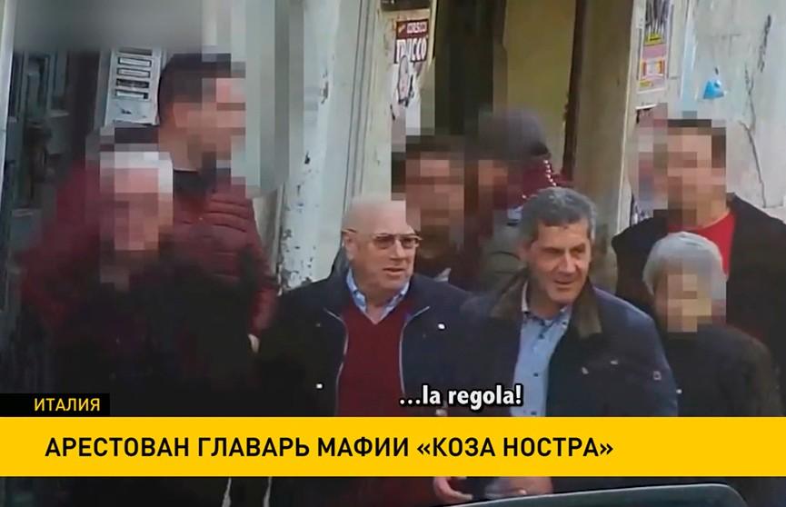 Новый глава Cosa Nostra задержан на Сицилии