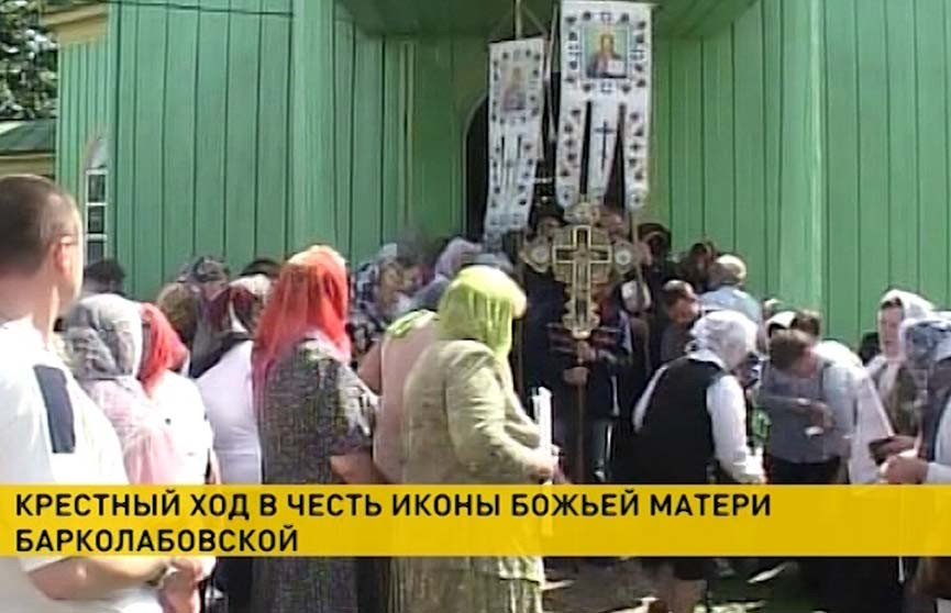 Крестный ход в честь иконы Божьей Матери Барколабовской проходит в Могилёвской области