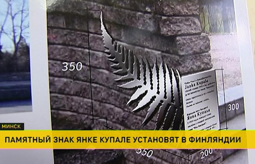 Памятный знак Янке Купале установят в одном из самых романтичных мест Финляндии