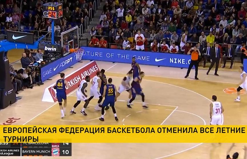 Европейская федерация баскетбола отменила все летние турниры