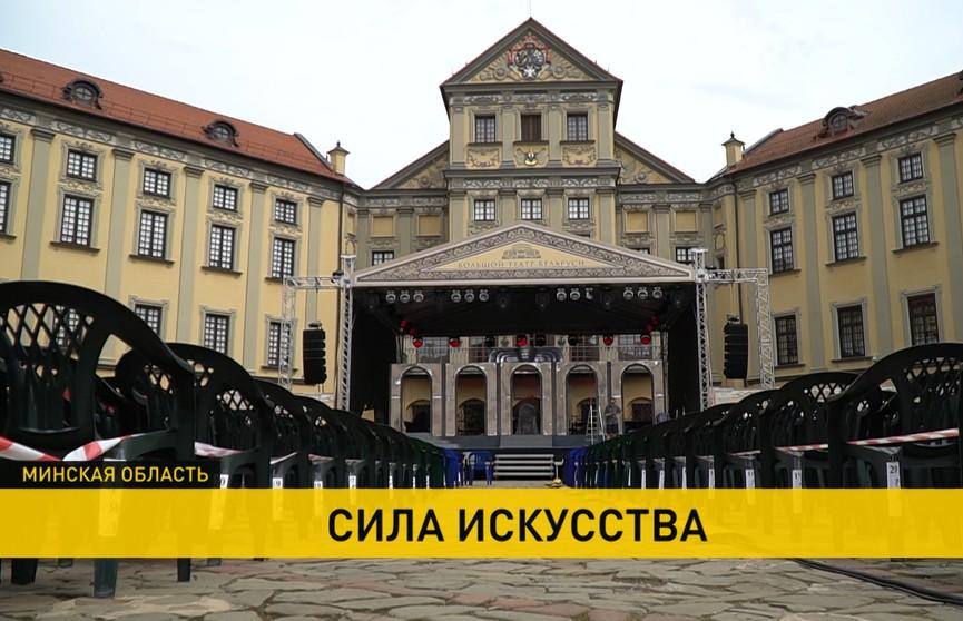 О чем поет душа Несвижского замка? Знаменитые вечера Большого театра  под открытым небом стартовали!