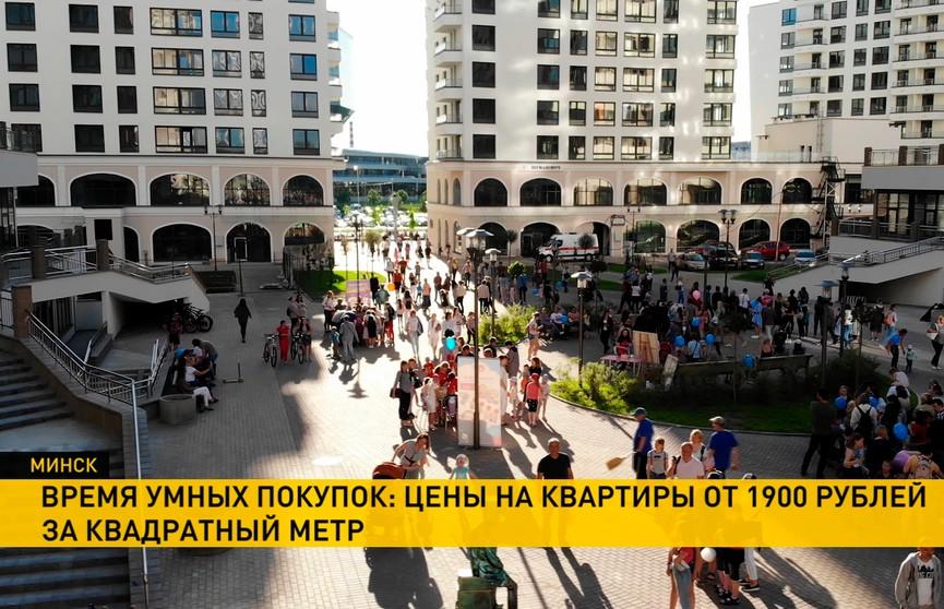 Dana Holdings установила «летние» цены на жильё в комплексе «Минск Мир». Квадратный метр от 1900 рублей!