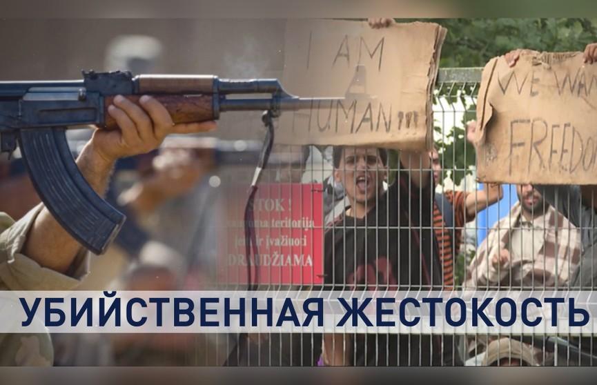Как мигранты на литовской границе поняли, что такое  «европейское гостеприимство»: насилие и шокирующие кадры – жестокая правда