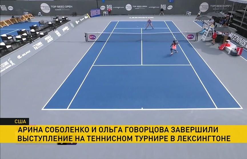 Арина Соболенко завершила выступление на теннисном турнире в американском Лексингтоне