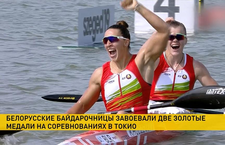 Белорусские байдарочницы завоевали две золотые медали на соревнованиях в Токио
