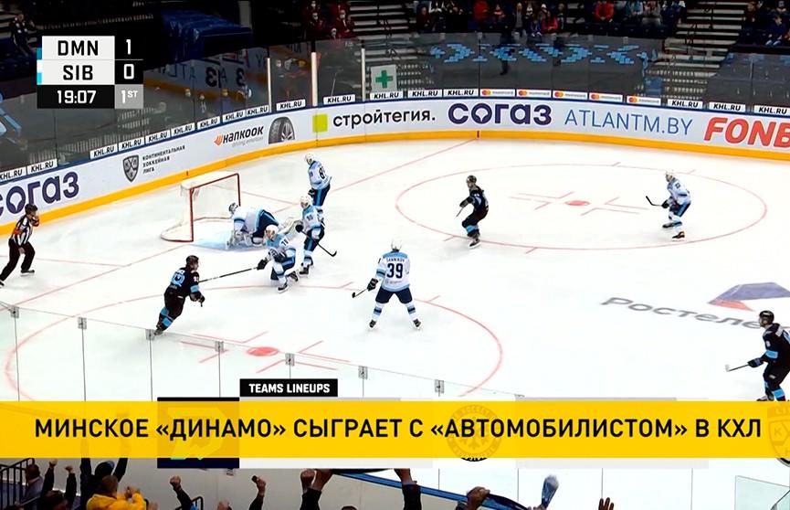 «Динамо-Минск» одержало третью победу подряд в чемпионате КХЛ