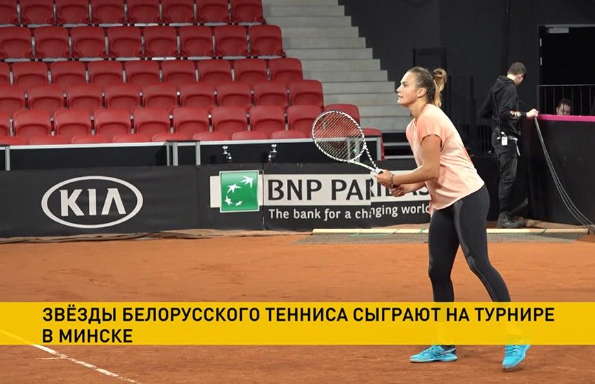 Звезды белорусского тенниса сыграют в Минске