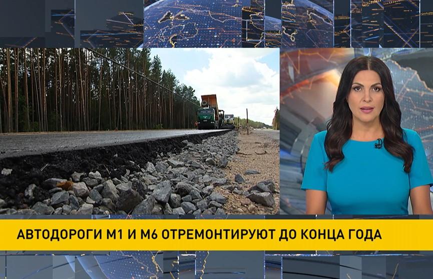 Дороги М1 и М6 отремонтируют до конца года