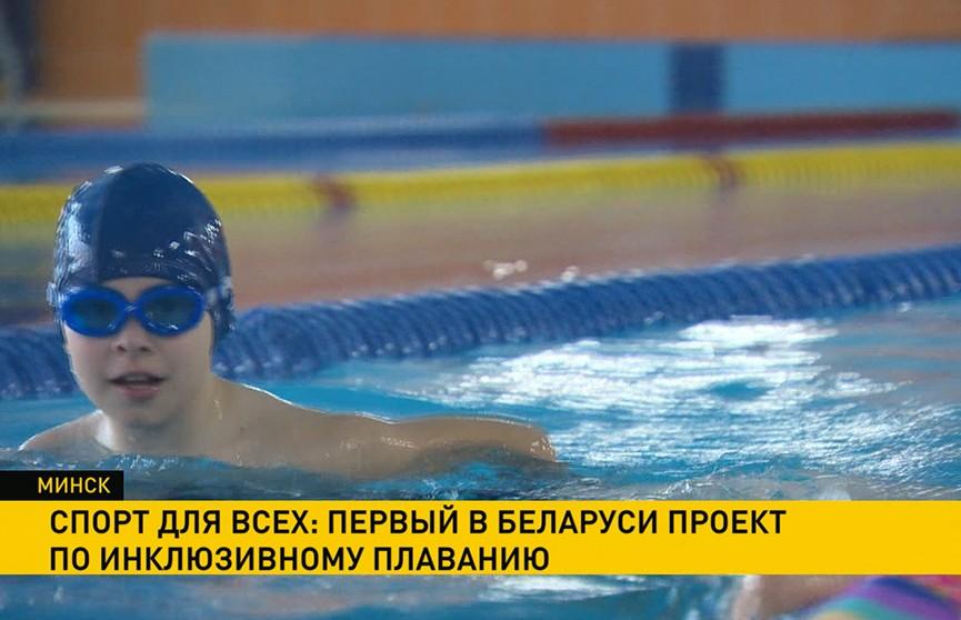 Первый проект по инклюзивному плаванию в Беларуси помогает детям с аутизмом стать чемпионами