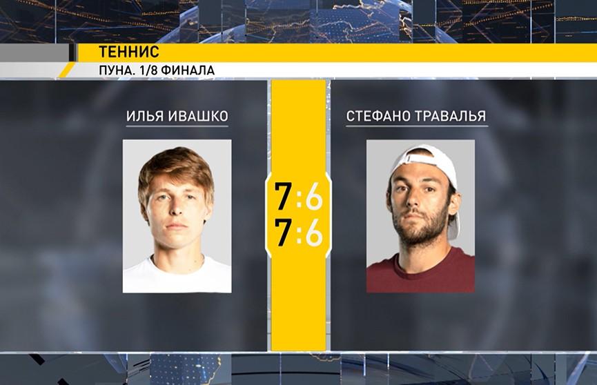 Илья Ивашко вышел в четвертьфинал теннисного турнира в Индии
