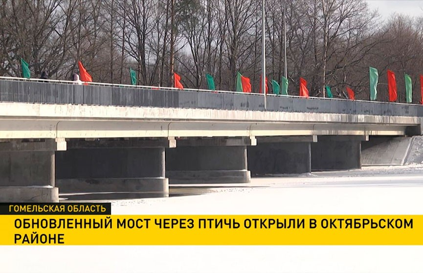 Обновленный мост через Птичь открыли в Октябрьском районе