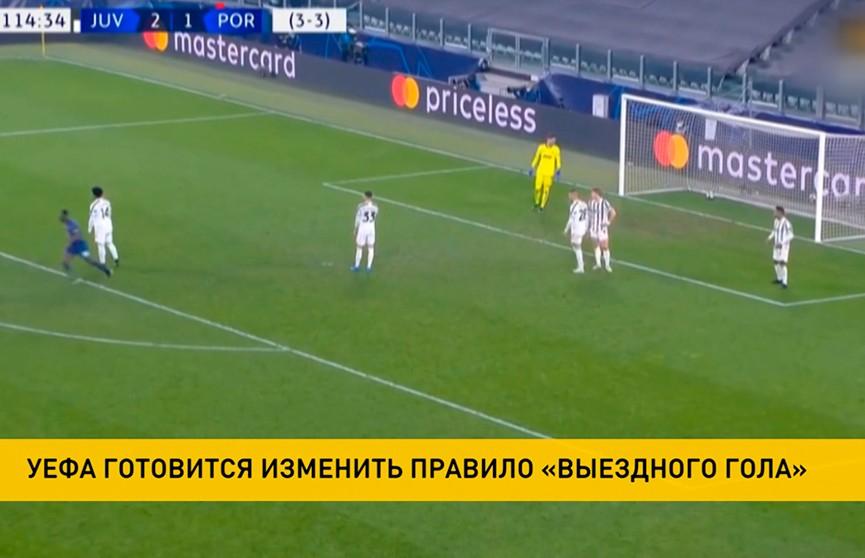 УЕФА внесет изменения в правило «выездного гола»