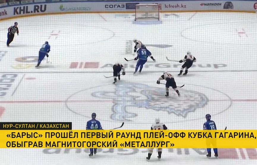 Хоккейный клуб «Барыс» вышел в полуфинал Восточной конференции КХЛ