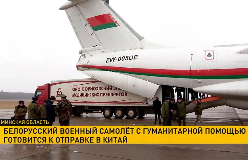 Белорусский военный самолет с гуманитарной помощью вылетел в Китай