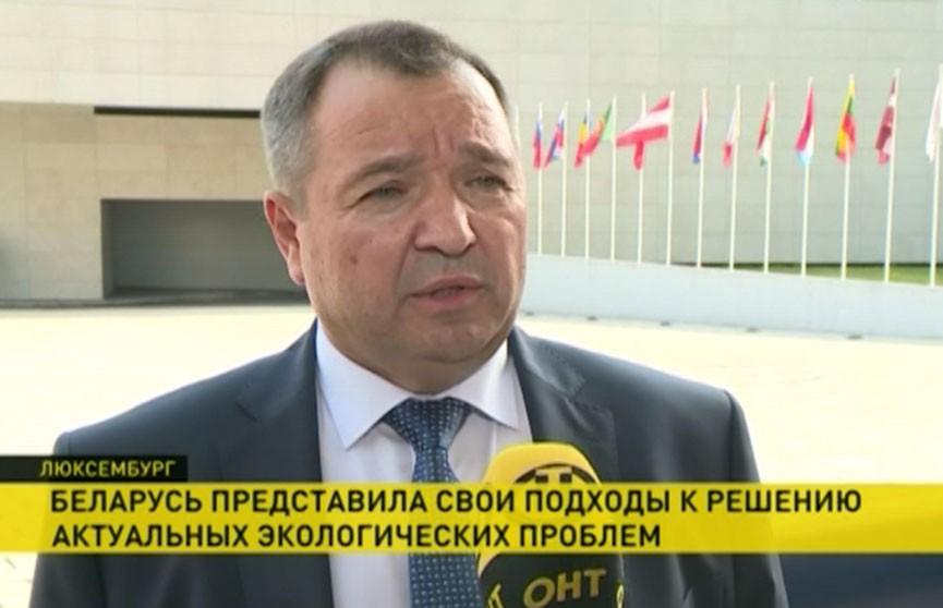 Белорусская делегация представила в Люксембурге свои подходы к решению актуальных экологических проблем