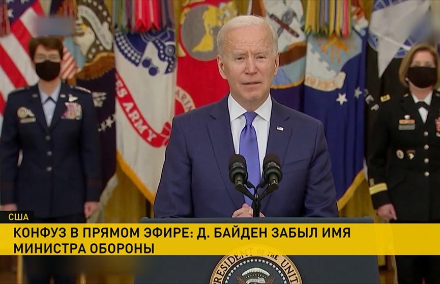 Конфуз в прямом эфире: Джо Байден не смог вспомнить имя главы Пентагона