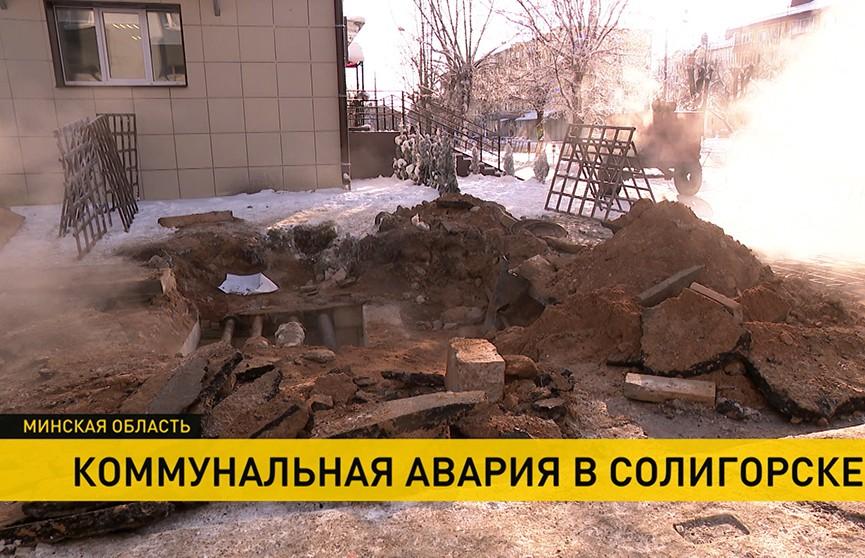 Жители Солигорска на некоторое время остались без отопления