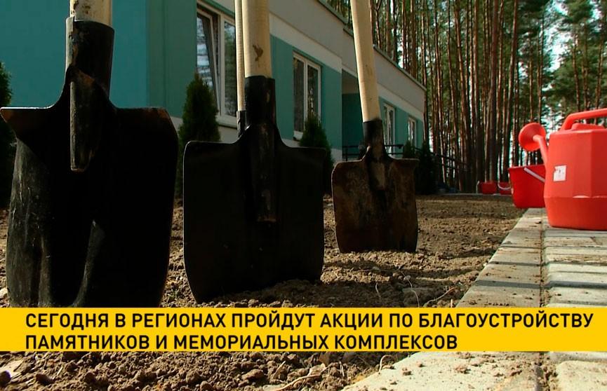 В регионах пройдут акции по благоустройству памятников и мемориальных комплексов