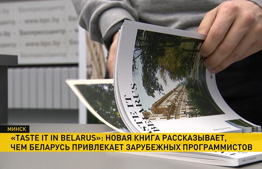 Презентация книги о вкусах белорусского IT состоялась в Минске