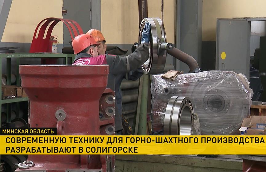 Современную технику для горно-шахтного производства разрабатывают в Солигорске