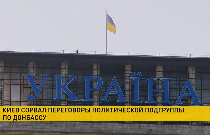 Киев сорвал заседание политической подгруппы Контактной группы по Донбассу